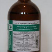 Вакцина против сальмулинеза телят