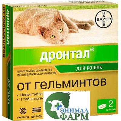 Дронтал (Drontal) для кошек от гельминтов 2 таблетки элипсоидной формы