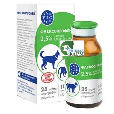 Флексопрофен 2,5%, 10мл