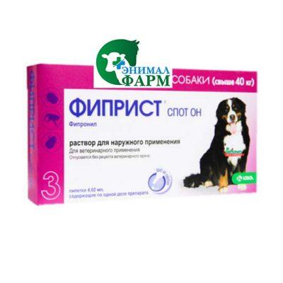 Капли Фиприст Спот Он для собак более 40 кг 1 пипетка 4,02мл