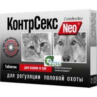 КонтрСекс Neo таблетки для кошек и сук