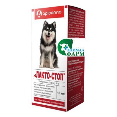 Лакто Стоп для собак средних и крупных пород 15мл
