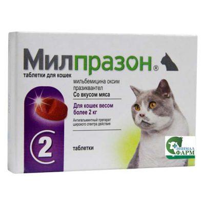 Милпразон для кошек более 2 кг 2 таблетки 16 мг