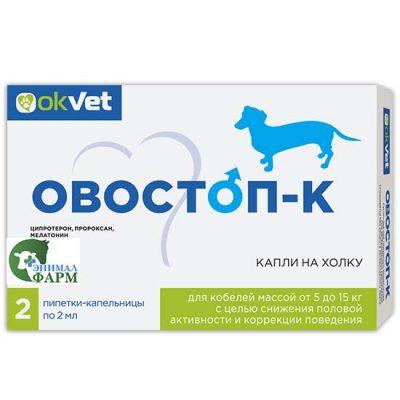 Овостоп К для коррекции поведения у кобелей от 5 до 15 кг (2 пипетки по 2мл)
