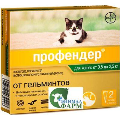 Профендер 35 капли на холку от гельминтов для кошек до 2,5 кг