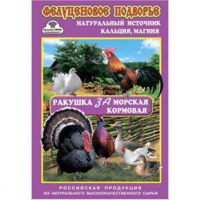 Ракушка морская кальциевая подкормка для кур, голубей и декоративных птиц (1кг)