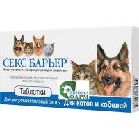 Секс Барьер для котов и кобелей 10 таблеток