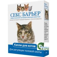 Секс барьер капли для котов 2мл