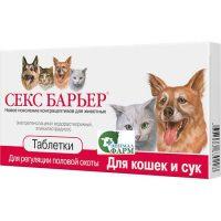 Секс барьер таблетки для кошек и сук 10 таблеток